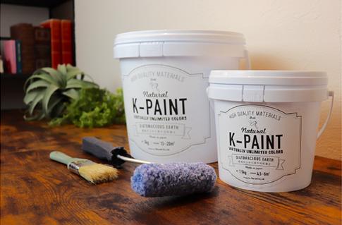珪藻土塗料K-PAINT