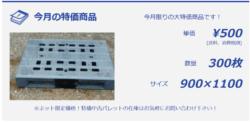 特価商品 中古パレット 0.9×1.1